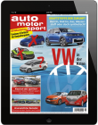 AUTO MOTOR UND SPORT 14/2020 Download